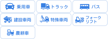 乗用車・トラック・バス・建設車両・特殊車両・フォークリフト・農耕車