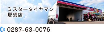 0287-63-0076(ミスタータイヤマン那須店)