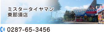 0287-65-3456(ミスタータイヤマン東那須店)
