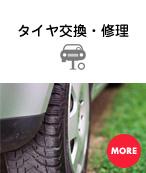 タイヤ交換・修理