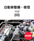 自動車整備・修理