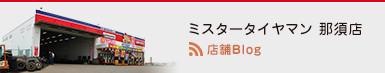 ミスタータイヤマン 那須店 店舗ブログ