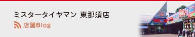 ミスタータイヤマン 東那須店 店舗ブログ